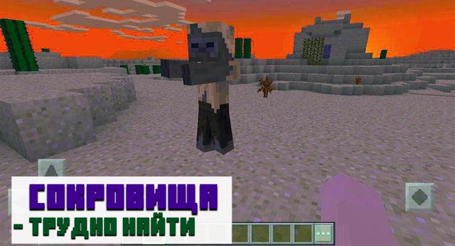 Роблокс в Minecraft PE