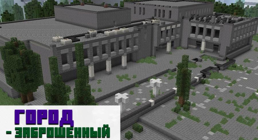 Карта заброшенный город для Minecraft PE