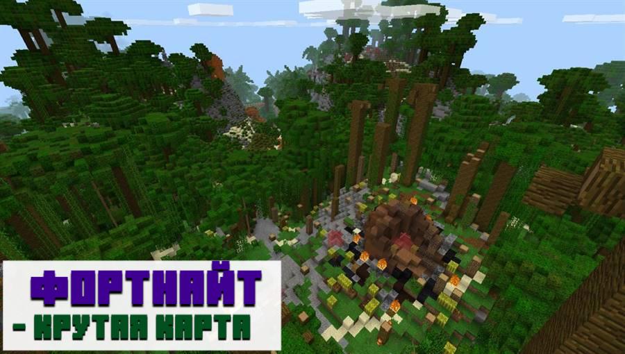 Фортнайт в Minecraft PE