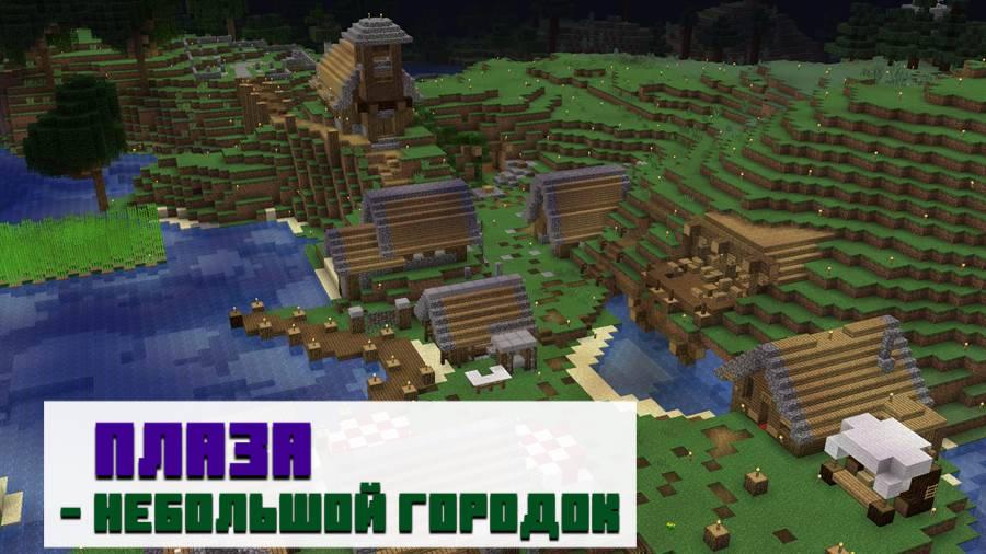 Карта с постройками для Minecraft PE
