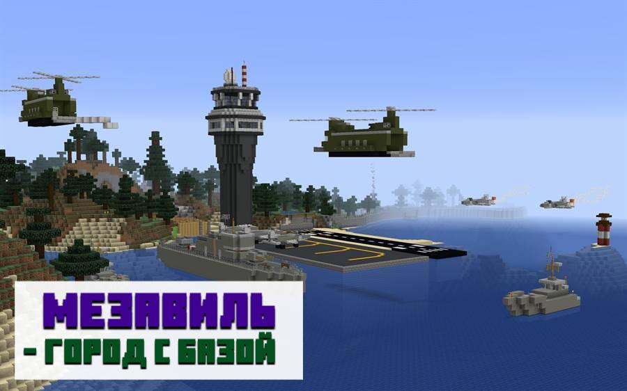 Карта военная база для Minecraft PE