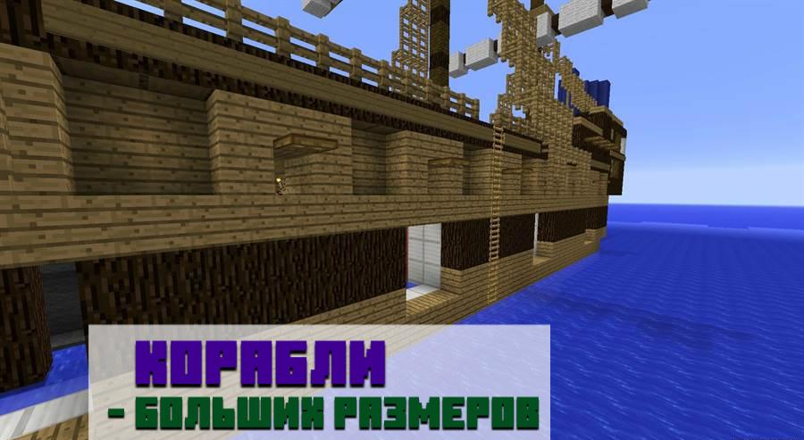 Карта морской бой для Minecraft PE