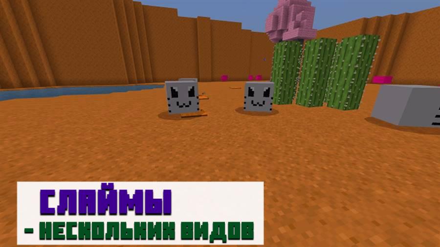 Карта слайм ранчер для Minecraft PE