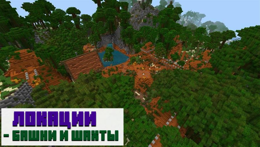 Карта фортнайт для Minecraft PE