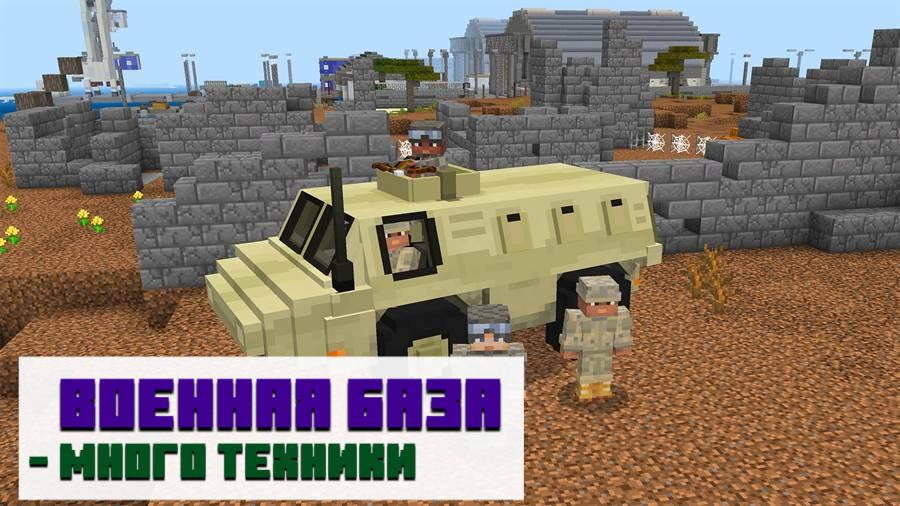 Военная база в Minecraft PE