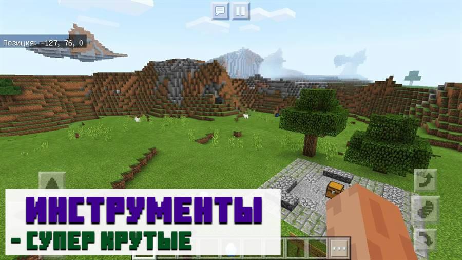 Симулятор бога в Minecraft PE