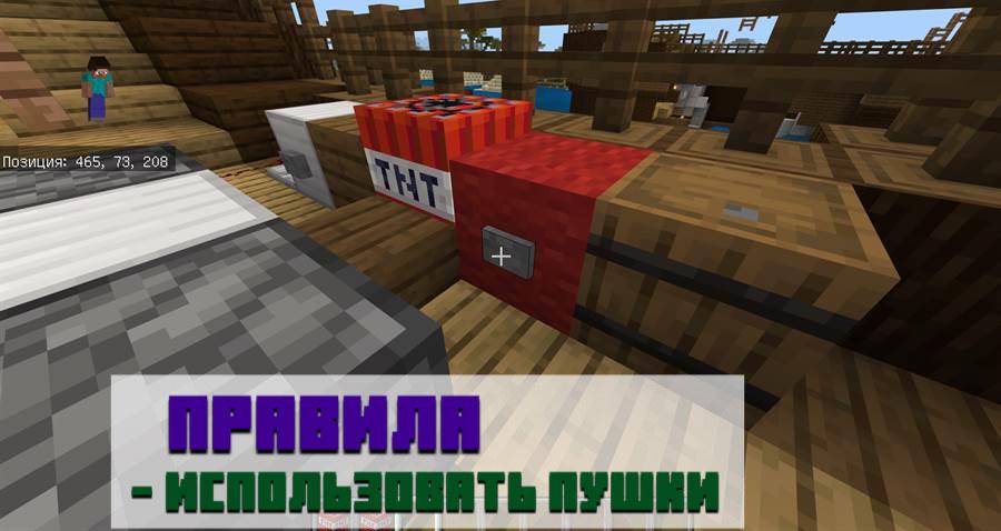 Морской бой в Minecraft PE