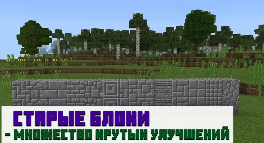 Мода chisel для Minecraft PE
