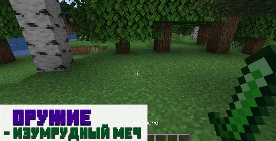 Мод на изумрудные вещи для Minecraft PE
