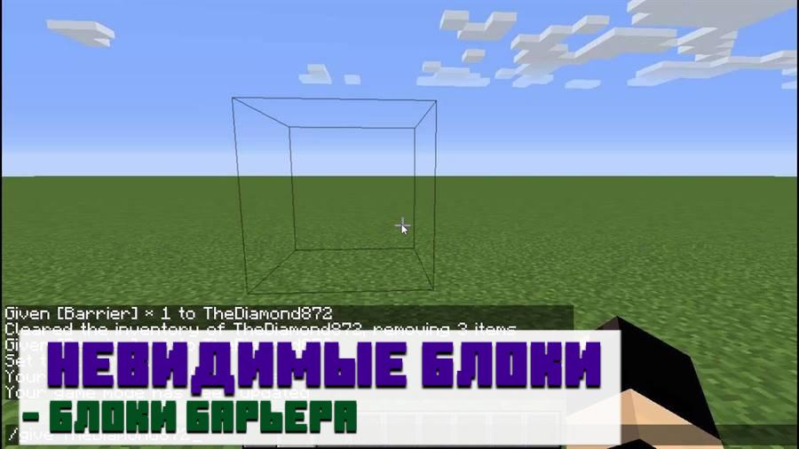 Мод на невидимые блоки для Minecraft PE