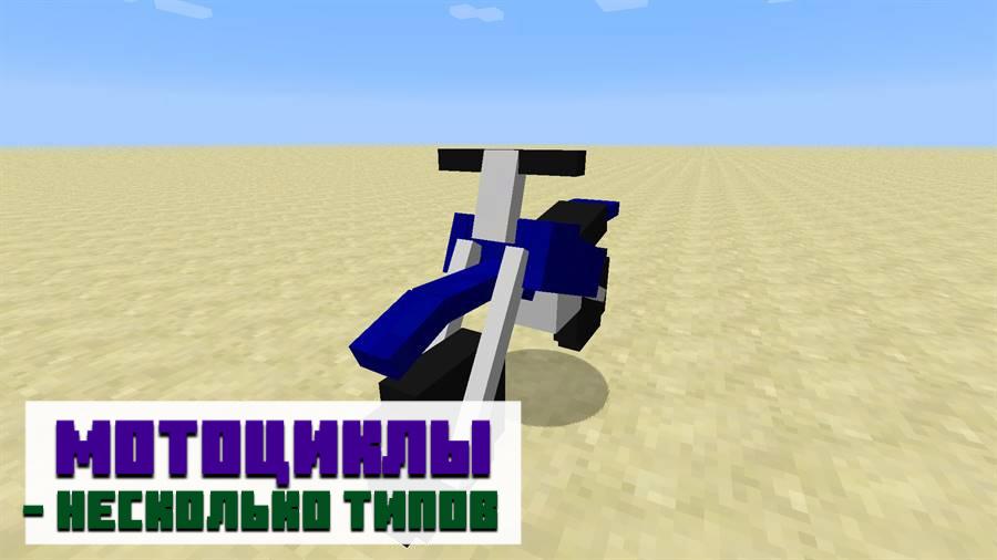 Мод на мотоцикл для Minecraft PE