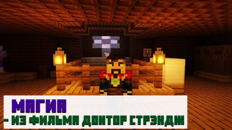 Мод на способности для Minecraft PE