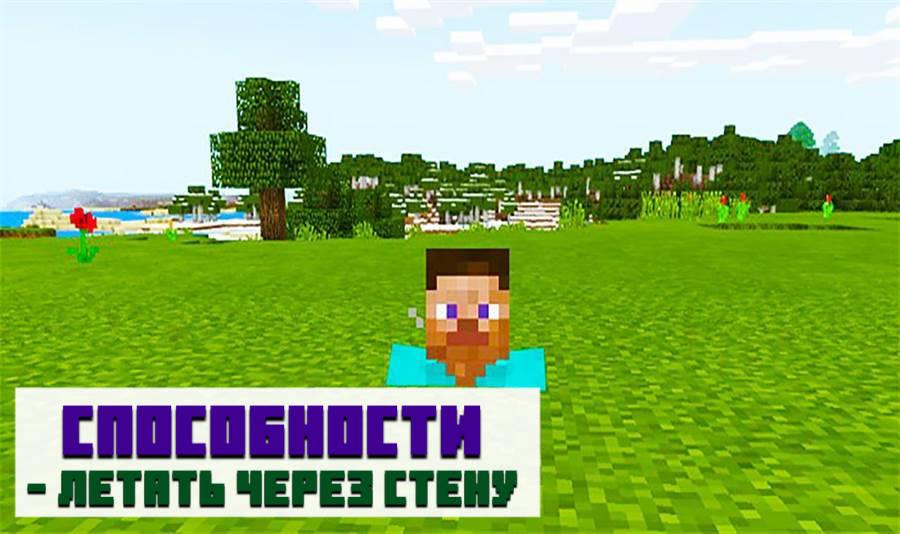 Мод на полёт для Minecraft PE