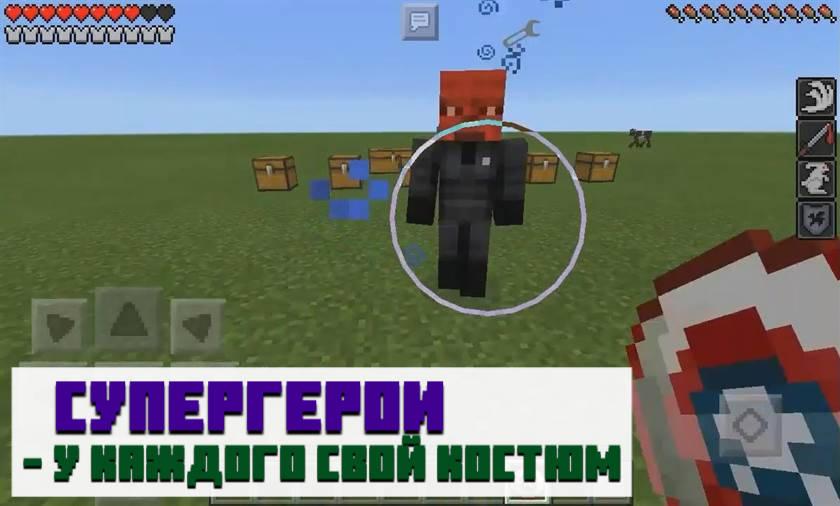 Мод на костюмы для Minecraft PE