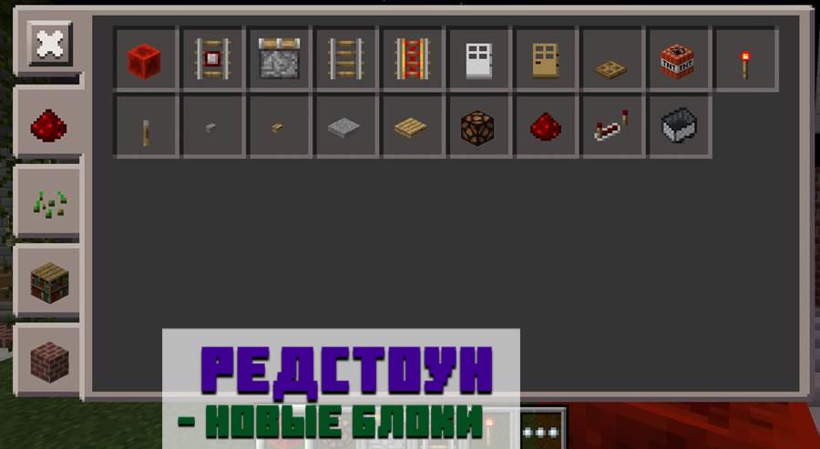 Мод на редстоун для Minecraft PE