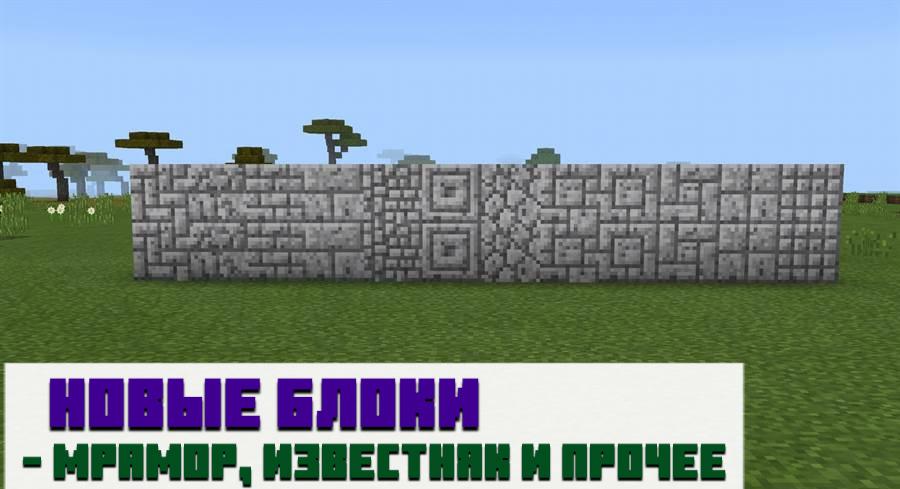 Долото и зубило в Minecraft PE