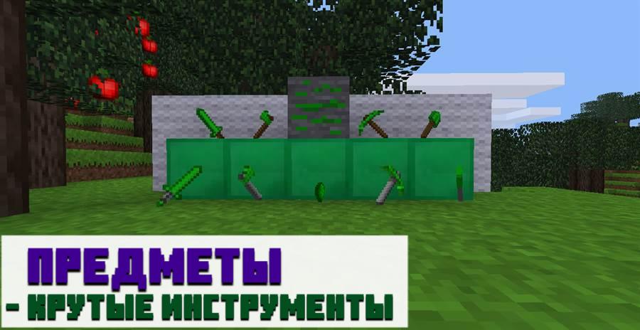 Изумрудные вещи в Minecraft PE