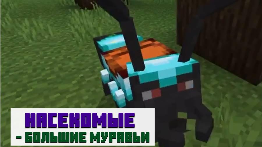 Муравьи в Minecraft PE