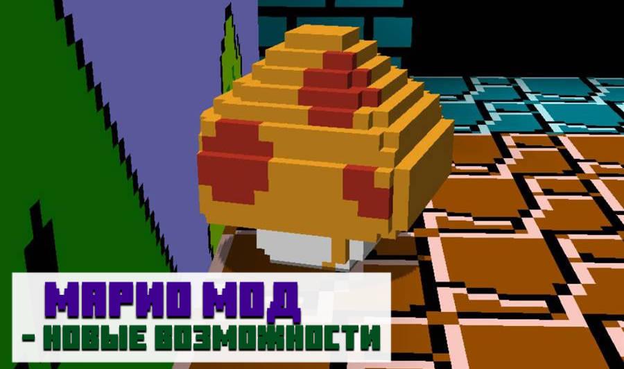 Способности в Minecraft PE