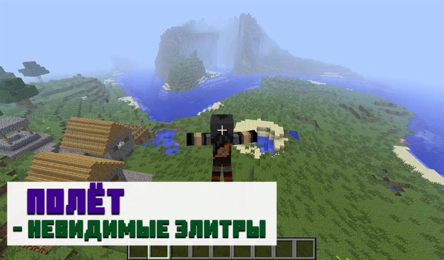 Полёт в Minecraft PE
