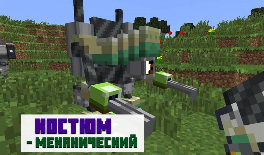 Костюм в Minecraft PE