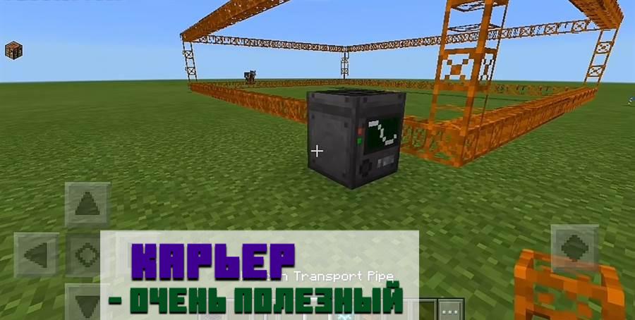 Редстоун в Minecraft PE