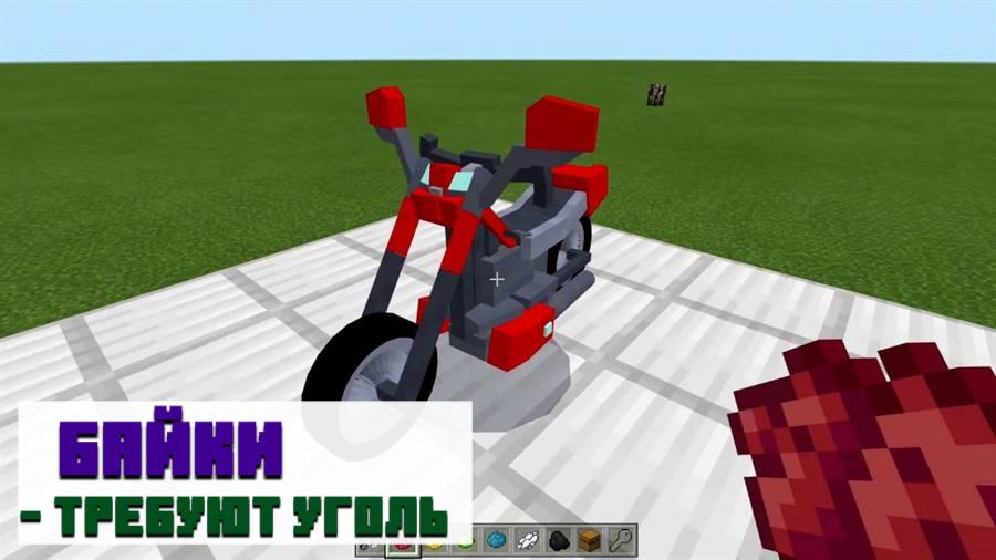Мотоцикл в Minecraft PE
