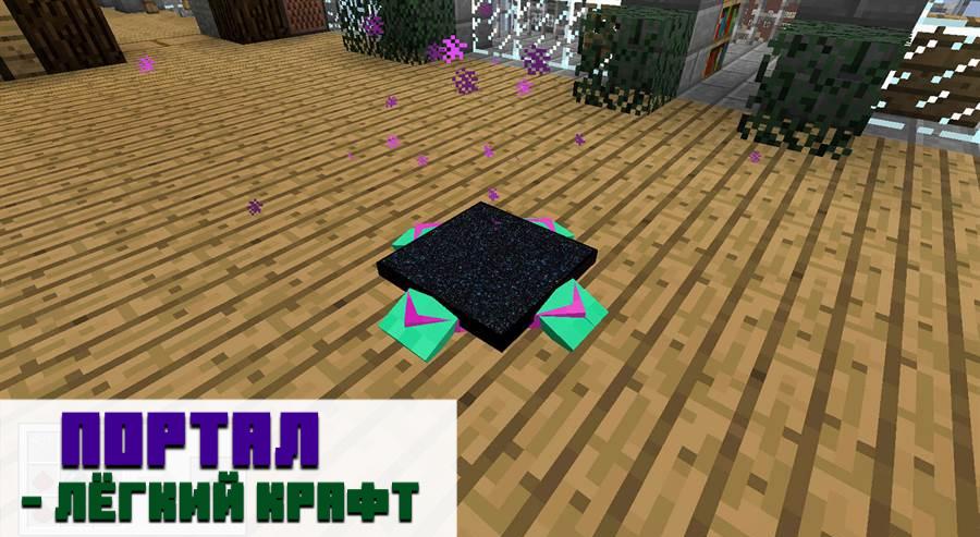 Мод на телепорт для Minecraft PE