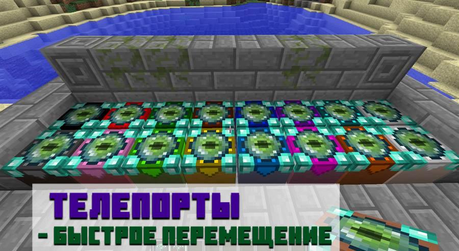 Телепорт для Minecraft PE