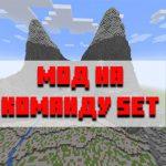 Скачать мод на команду set для Minecraft PE