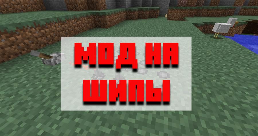 Скачать мод на шипы для Minecraft PE
