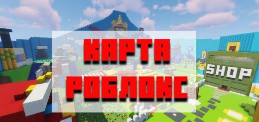 Скачать карту роблокс для Minecraft PE