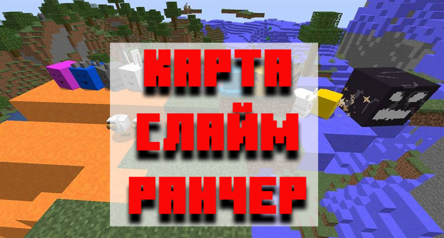 Скачать карту слайм ранчер для Minecraft PE
