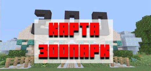 Скачать карту зоопарк для Minecraft PE