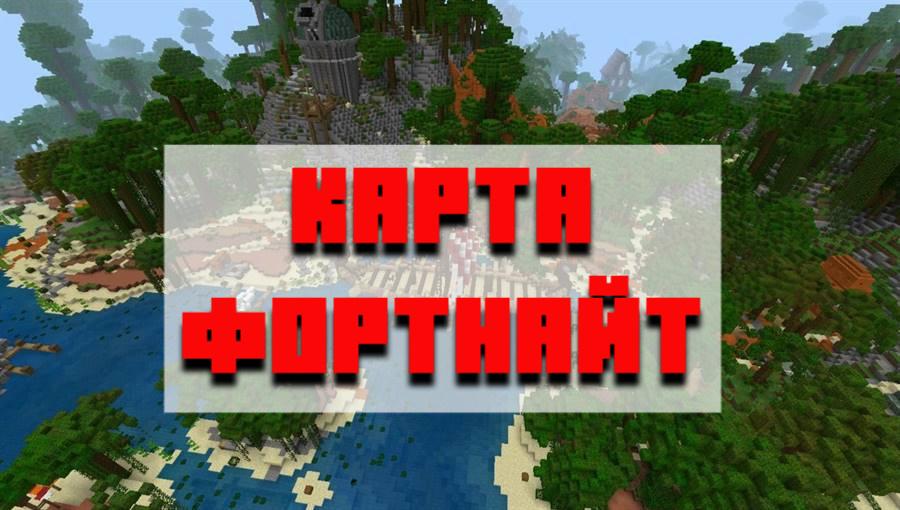 Скачать карту фортнайт для Minecraft PE