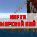 Скачать карту морской бой для Minecraft PE
