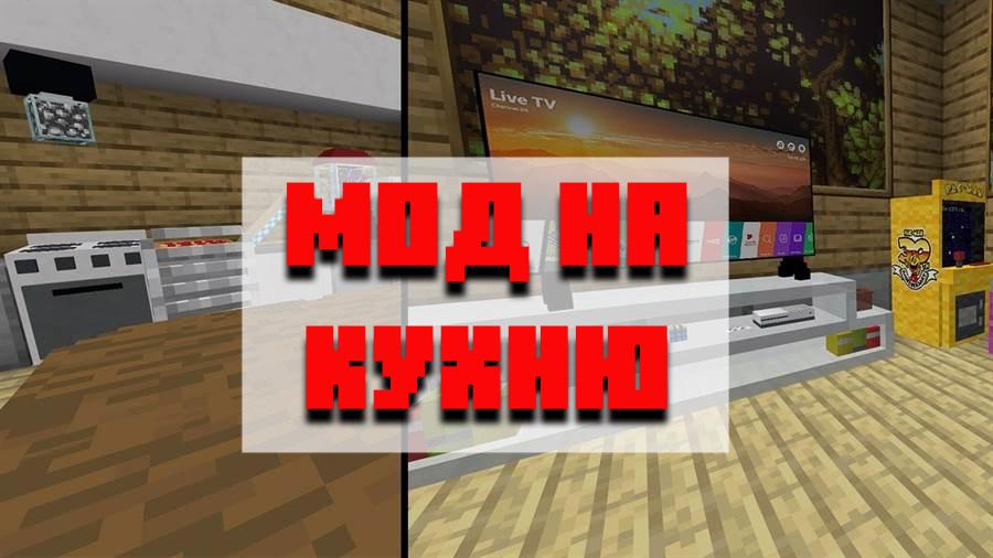 Скачать мод на кухню для Minecraft PE