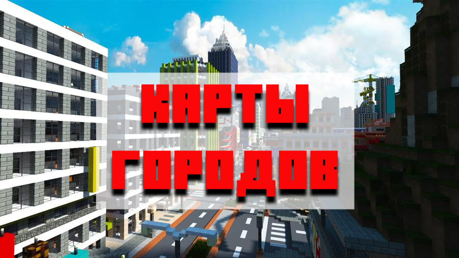Скачать карты городов для Minecraft PE