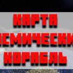 Скачать карту космический корабль для Minecraft PE