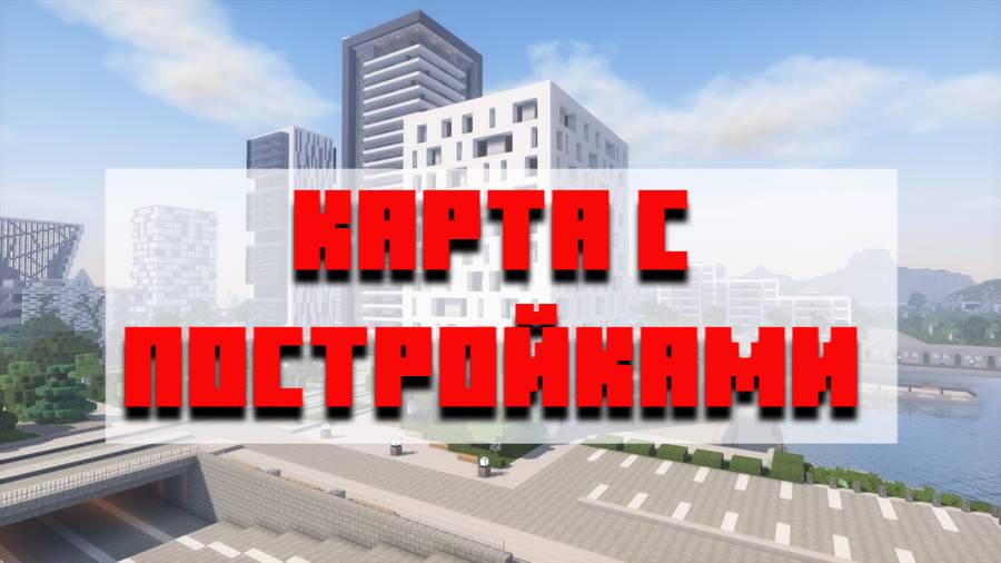 Скачать карту с постройками для Minecraft PE