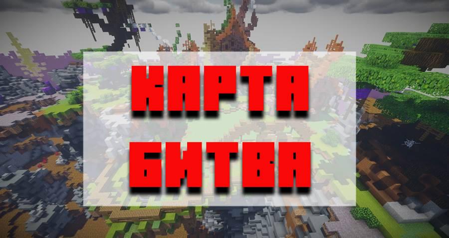 Скачать карту битва для Minecraft PE