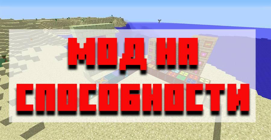 Скачать мод на способности для Minecraft PE