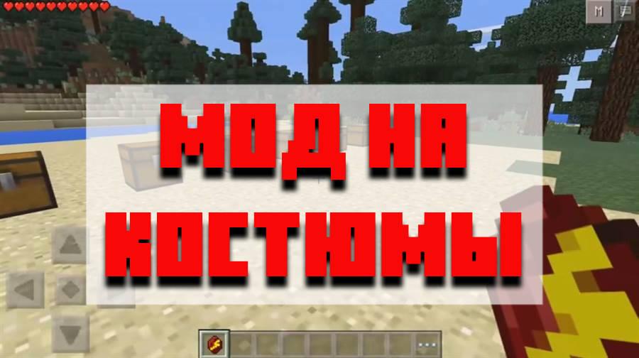 Скачать мод на костюмы для Minecraft PE