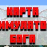 Скачать карту симулятор бога для Minecraft PE