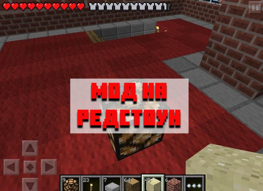 Скачать мод на редстоун для Minecraft PE