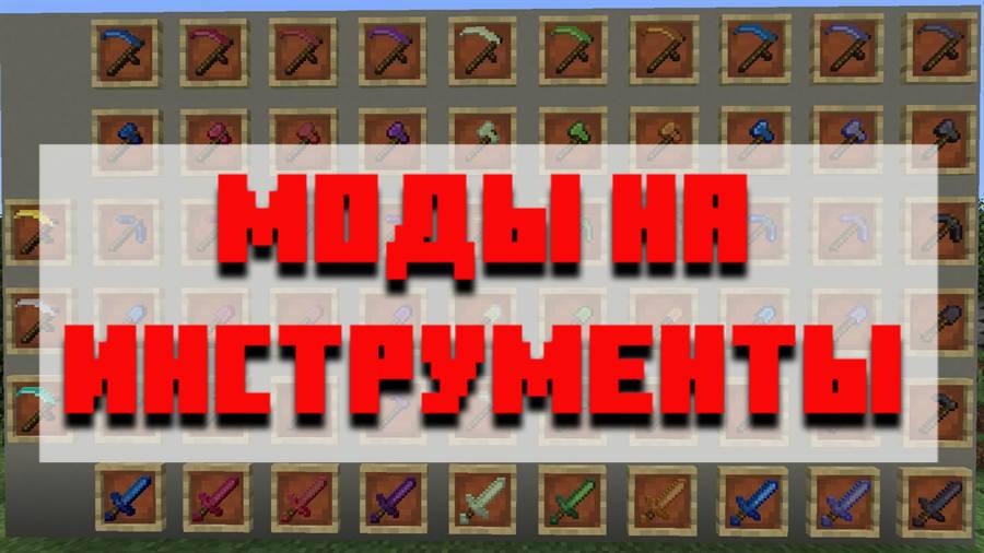 Скачать моды на инструменты для Minecraft PE