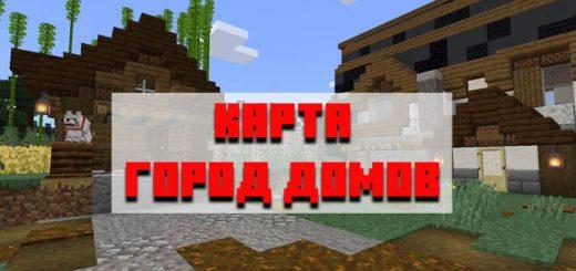 Скачать карту город домов для Minecraft PE