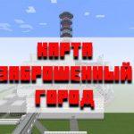 Скачать карту заброшенный город для Minecraft PE
