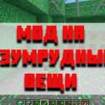 Скачать мод на изумрудные вещи для Minecraft PE
