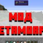 Скачать мод metamorph для Minecraft PE